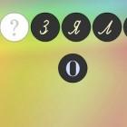 Играть Алфавит онлайн