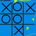 Играть Крестики нолики онлайн онлайн
